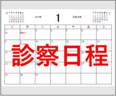 カレンダー画像3